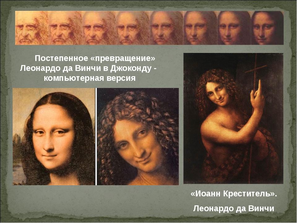 Постепенное «превращение» Леонардо да Винчи в Джоконду - компьютерная версия...