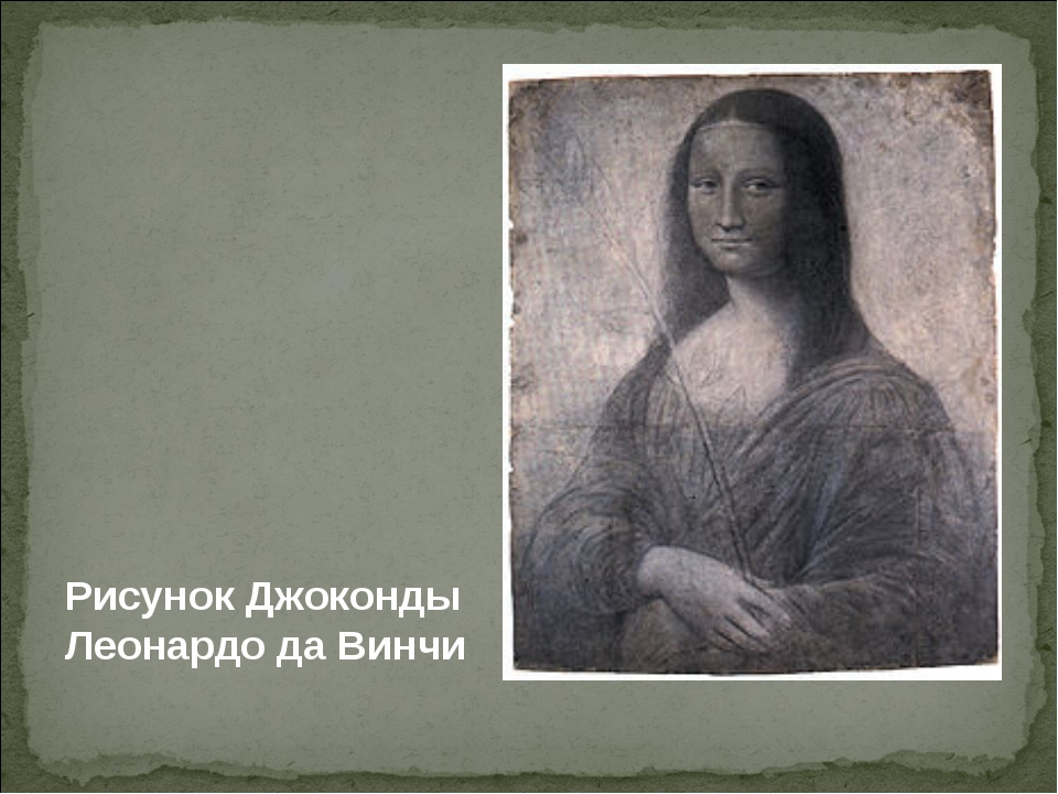 Рисунок Джоконды Леонардо да Винчи