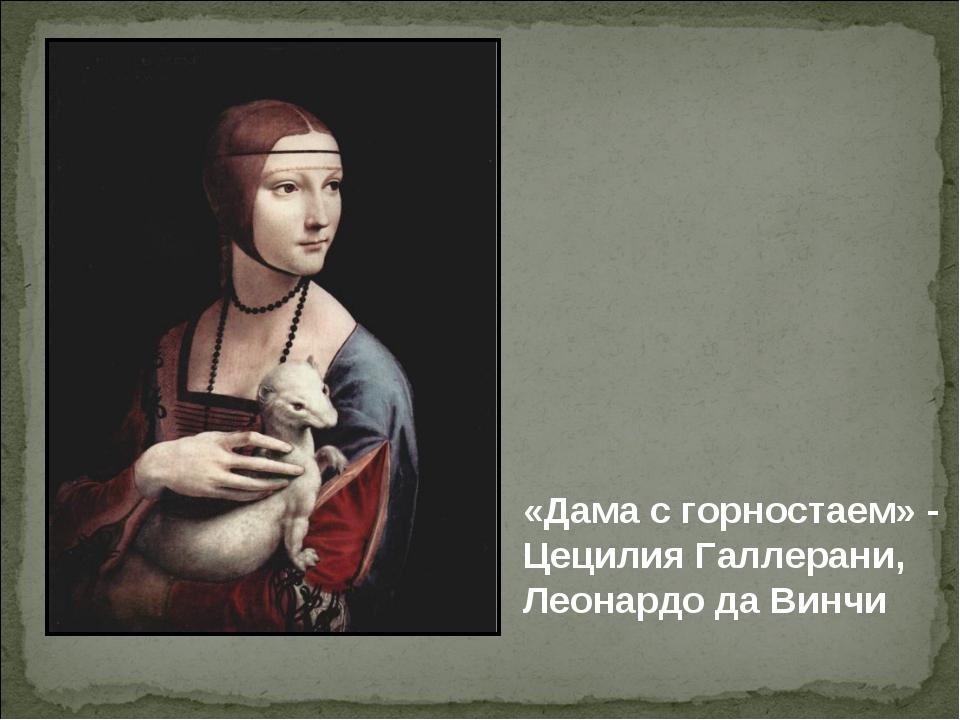 «Дама с горностаем» - Цецилия Галлерани, Леонардо да Винчи