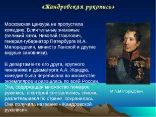 «Жандровская рукопись» М.А.Милорадович Московская цензура не пропустила комед