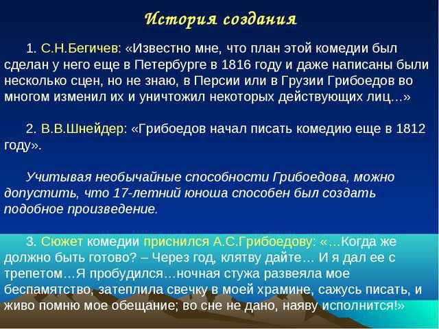История создания 1. С.Н.Бегичев: «Известно мне, что план этой комедии был сде...