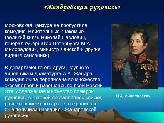 «Жандровская рукопись» М.А.Милорадович Московская цензура не пропустила комед...