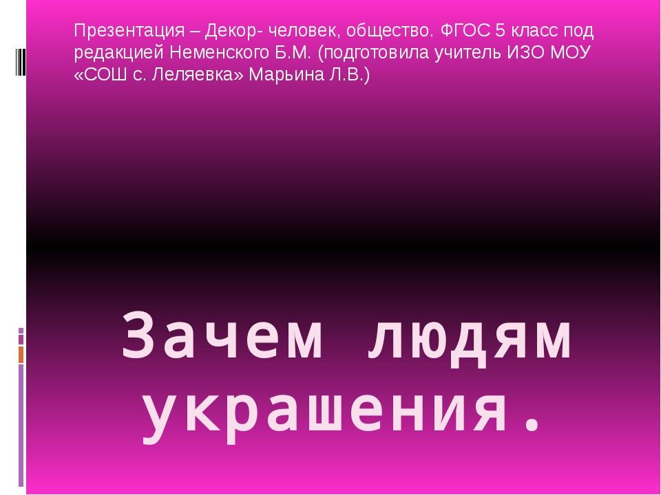 Зачем людям украшения. Презентация – Декор- человек, общество. ФГОС 5 класс п...