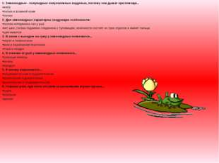 1. Земноводные - полуводные полуназемные хордовые, поэтому они дышат при пом