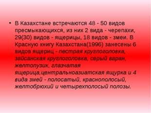 В Казахстане встречаются 48 - 50 видов пресмыкающихся, из них 2 вида - черепа