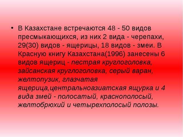 В Казахстане встречаются 48 - 50 видов пресмыкающихся, из них 2 вида - черепа...
