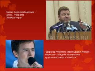 Губернатор Алтайского края поздравил Алексея Мехрякова с победой в национальн