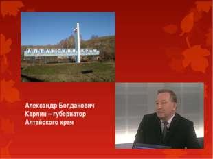 Александр Богданович Карлин – губернатор Алтайского края