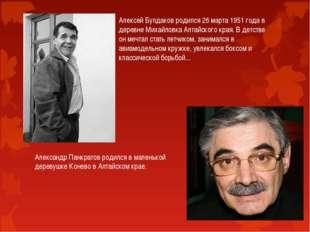 Алексей Булдаков родился 26 марта 1951 года в деревне Михайловка Алтайского к