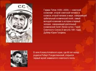 В селе Косиха Алтайского края, где 80 лет назад родился Роберт Рождественский