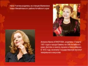 Нина Усатова родилась на станции Малиновое озеро Михайловского района Алтайск