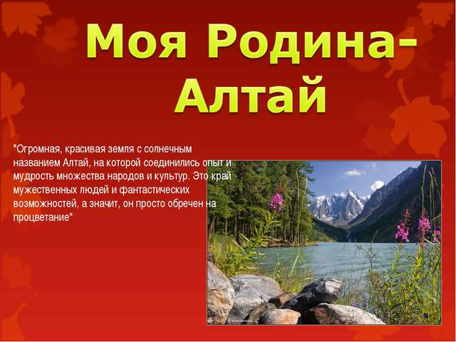 """""""Огромная, красивая земля с солнечным названием Алтай, на которой соединились..."""