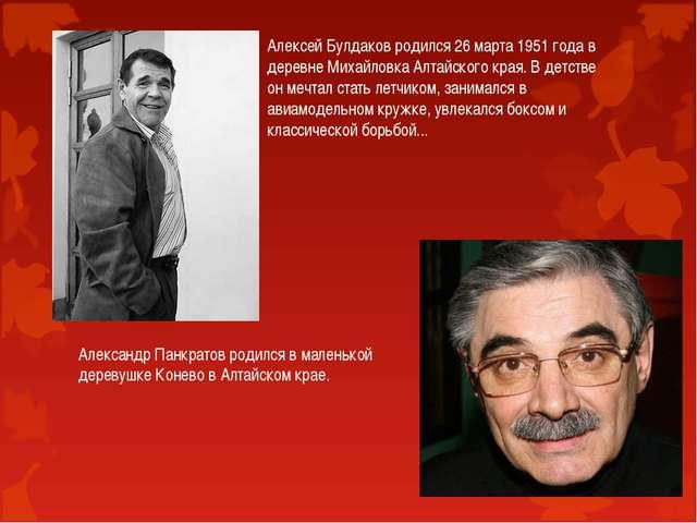 Алексей Булдаков родился 26 марта 1951 года в деревне Михайловка Алтайского к...