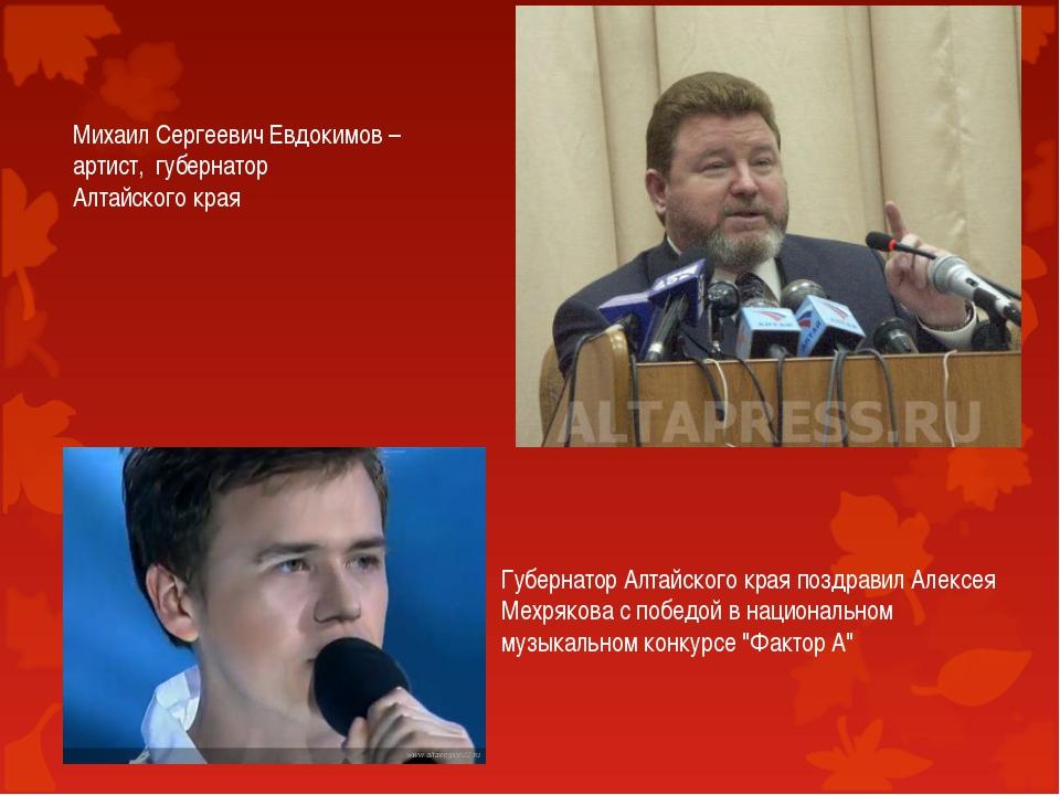 Губернатор Алтайского края поздравил Алексея Мехрякова с победой в национальн...
