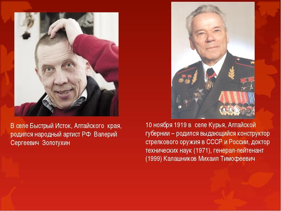 10 ноября 1919 в селе Курья, Алтайской губернии – родился выдающийся конструк...