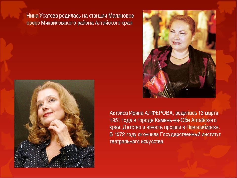 Нина Усатова родилась на станции Малиновое озеро Михайловского района Алтайск...
