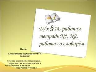 Д/з: §14, рабочая тетрадь №1, №2, работа со словарём. Цель: в результате изуч