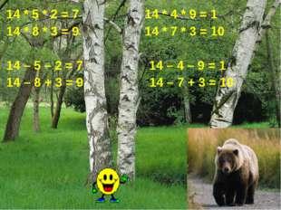 14 * 5 * 2 = 7 14 * 4 * 9 = 1 14 * 8 * 3 = 9 14 * 7 * 3 = 10 14 – 5 – 2 = 7 1