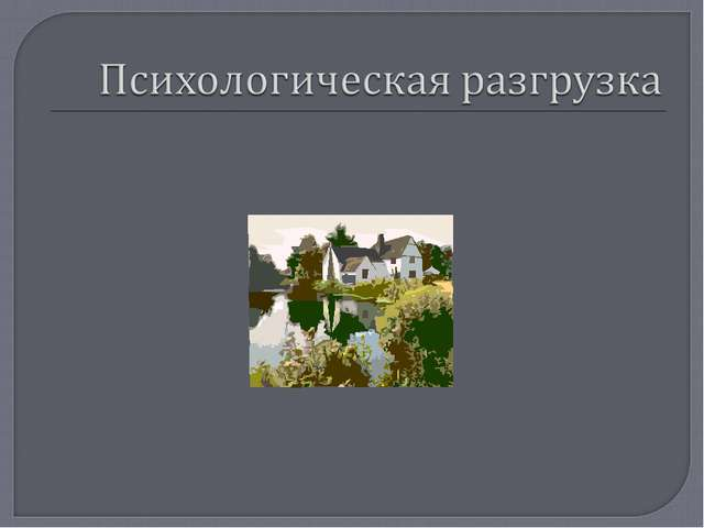 «Мой университет» - www.moi-amour.ru