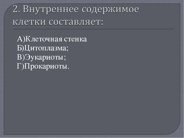 А)Клеточная стенка Б)Цитоплазма; В)Эукариоты; Г)Прокариоты. «Мой университет»...
