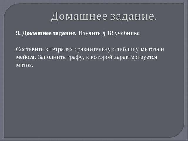 9. Домашнее задание. Изучить § 18 учебника Составить в тетрадях сравнительну...