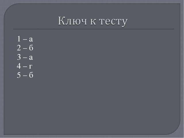 1 – а 2 – б 3 – а 4 – г 5 – б «Мой университет» - www.moi-amour.ru