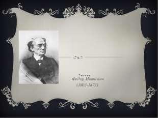 Тютчев Федор Иванович (1803-1873)
