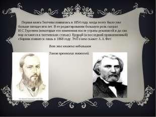 Первая книга Тютчева появилась в 1854 году, когда поэту было уже больше пяти