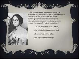 Последней любви Тютчева посвящен так называемый «денисьевский цикл», один из