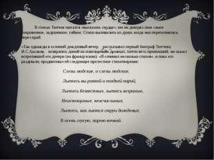 В стихах Тютчев пытался «высказать сердце», им он доверял свое самое сокрове