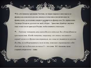 По собственному признанию Тютчева, он тверже выражал свою мысль по-французски