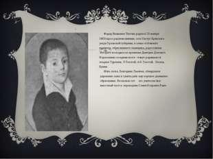 Федор Иванович Тютчев родился 23 ноября 1803года в родовом имении, селе Овст