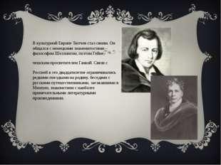 В культурной Европе Тютчев стал своим. Он общался с немецкими знаменитостями