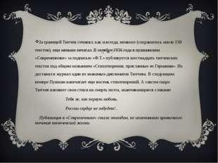 За границей Тютчев сочинял, как и всегда, немного (сохранилось около 130 текс