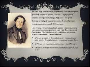 В 1844 году Тютчев навсегда приезжает в Россию, получает должность старшего ц