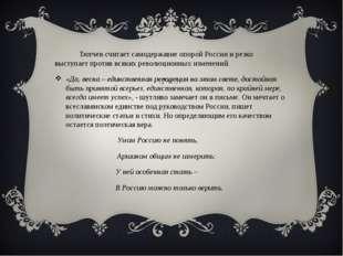 Тютчев считает самодержавие опорой России и резко выступает против всяких ре