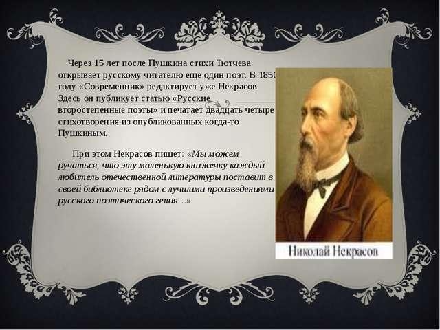 Через 15 лет после Пушкина стихи Тютчева открывает русскому читателю еще оди...