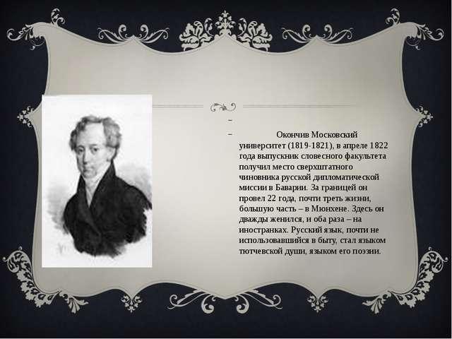Окончив Московский университет (1819-1821), в апреле 1822 года выпускник сло...