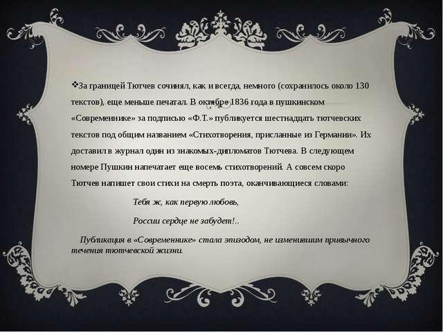 За границей Тютчев сочинял, как и всегда, немного (сохранилось около 130 текс...