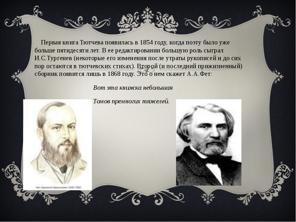 Первая книга Тютчева появилась в 1854 году, когда поэту было уже больше пяти...