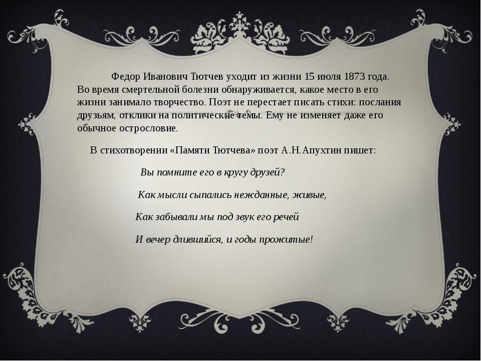 Федор Иванович Тютчев уходит из жизни 15 июля 1873 года. Во время смертельно...