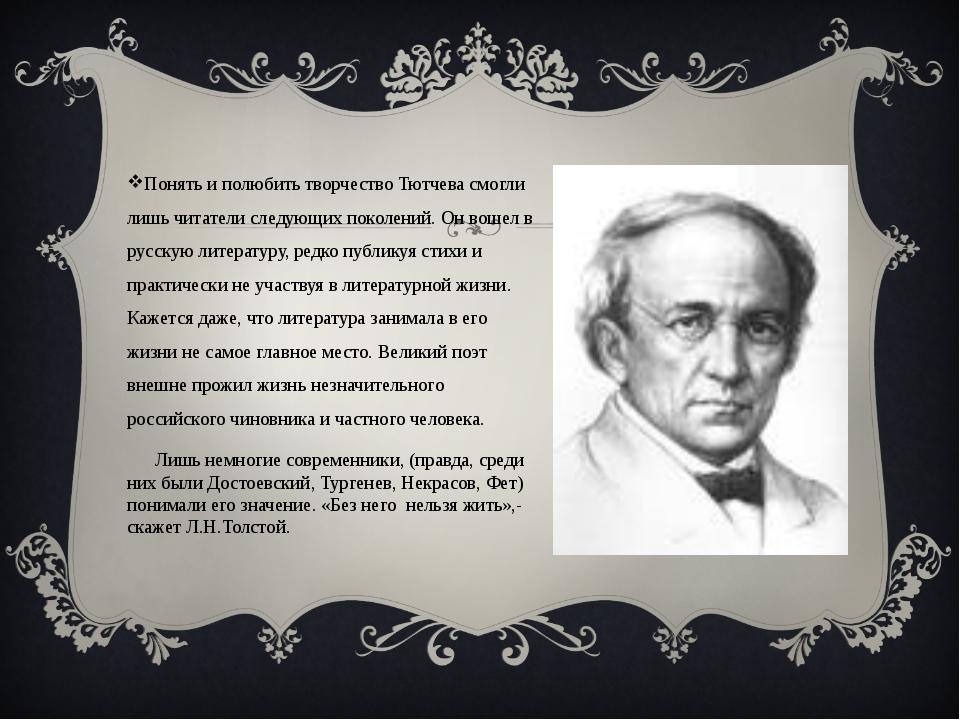 Понять и полюбить творчество Тютчева смогли лишь читатели следующих поколени...