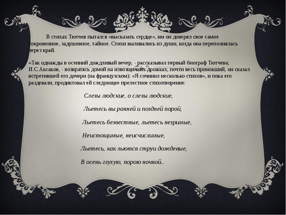 В стихах Тютчев пытался «высказать сердце», им он доверял свое самое сокрове...
