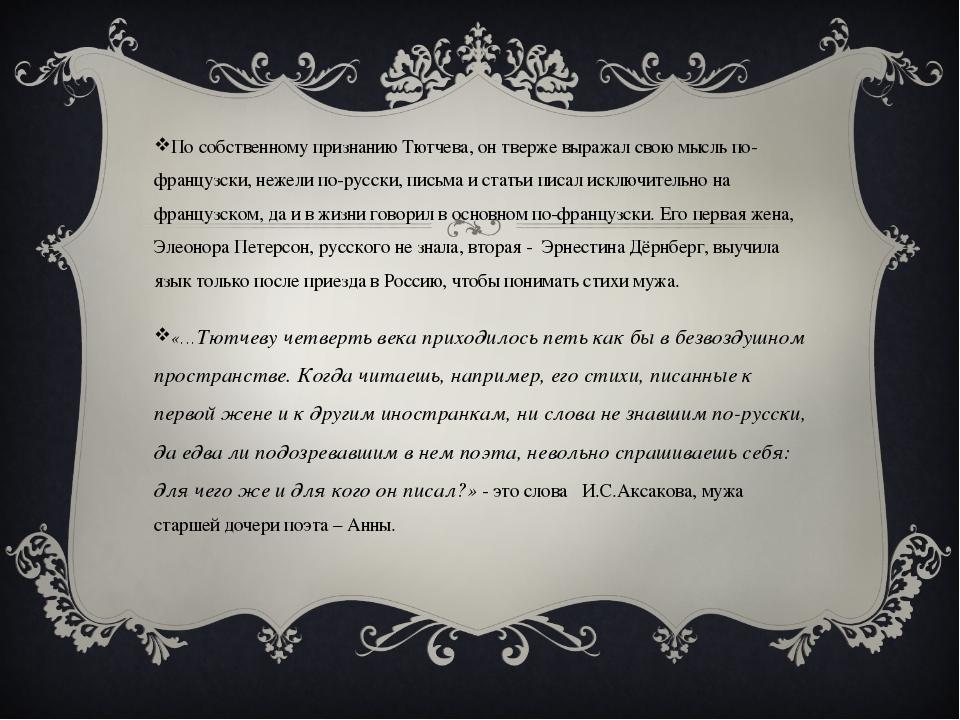 По собственному признанию Тютчева, он тверже выражал свою мысль по-французски...