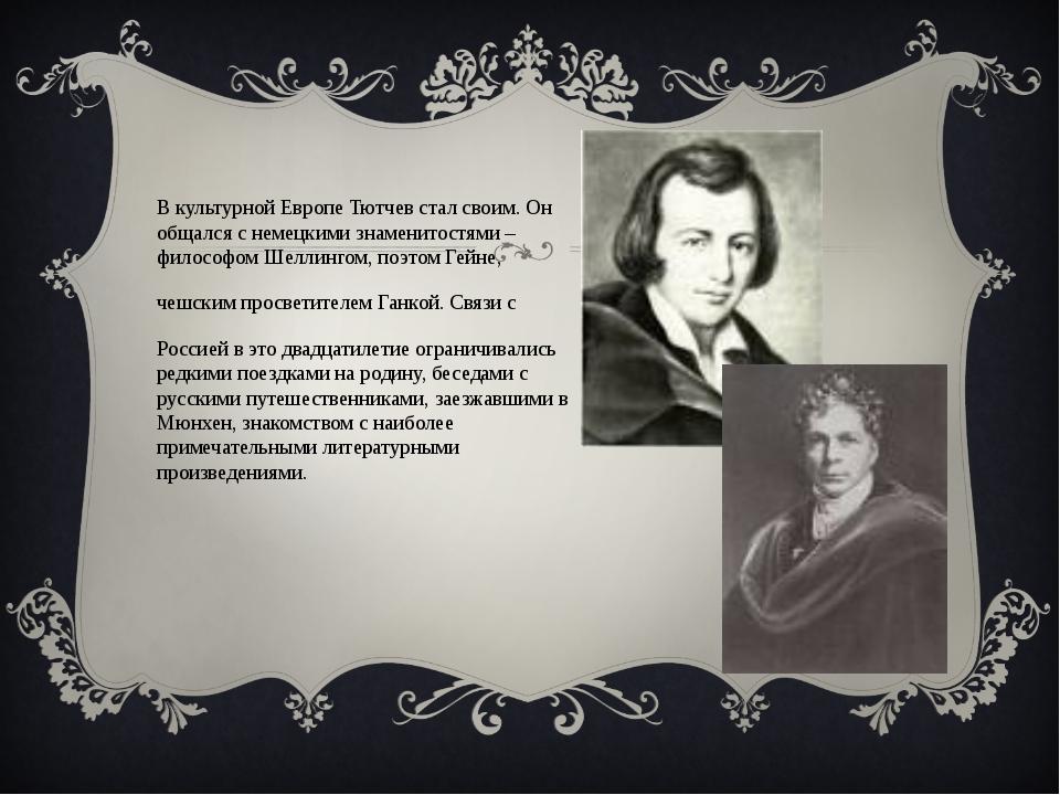 В культурной Европе Тютчев стал своим. Он общался с немецкими знаменитостями...