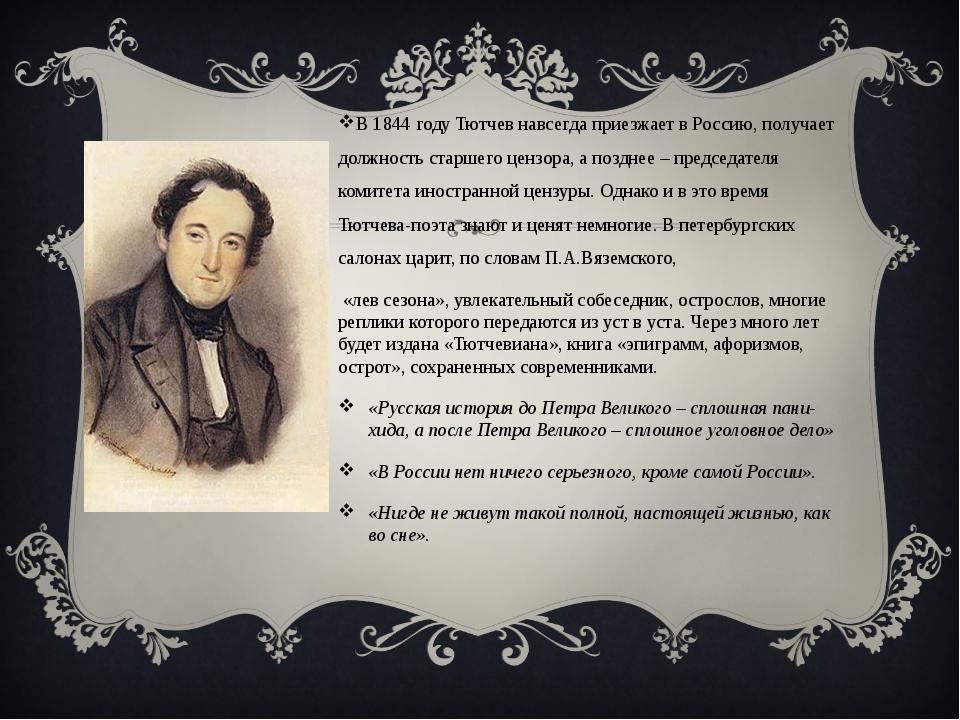 В 1844 году Тютчев навсегда приезжает в Россию, получает должность старшего ц...