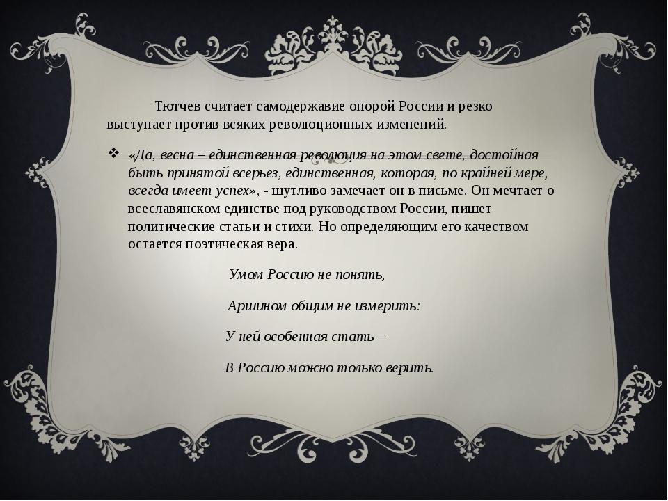 Тютчев считает самодержавие опорой России и резко выступает против всяких ре...