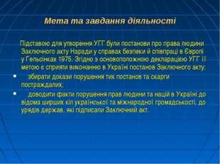 Мета та завдання діяльності Підставою для утворення УГГ були постанови про пр