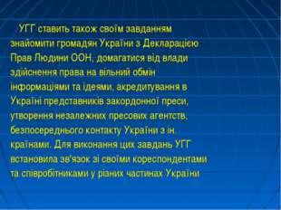 УГГ ставить також своїм завданням знайомити громадян України з Декларацією П
