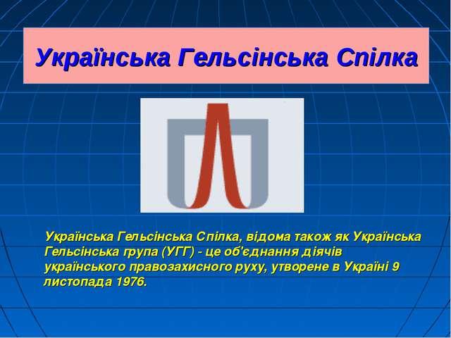 Українська Гельсінська Спілка Українська Гельсінська Спілка, відома також як...